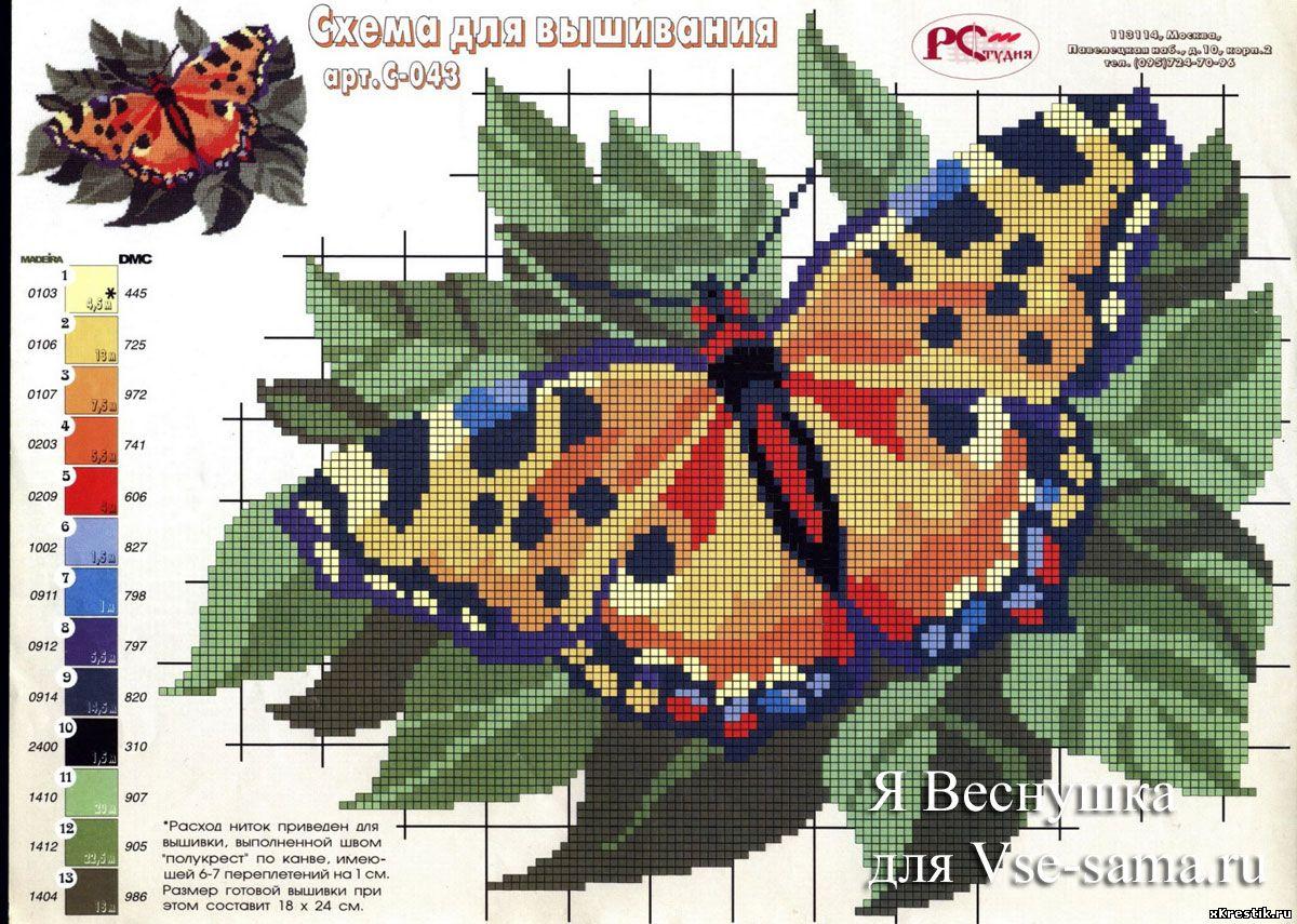 схема вышивки крестом бабочки на цветах
